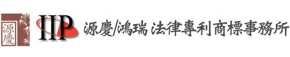 源慶/鴻瑞法律專利事務所