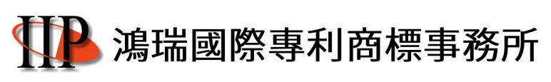 鴻瑞國際專利商標事務所